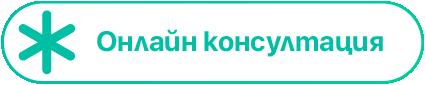 Онлайн консултация д-р Надя Сербезова
