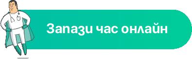 Запази час онлайн